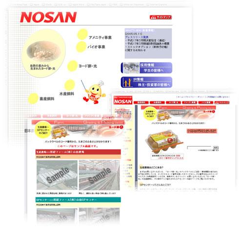nosan_04web